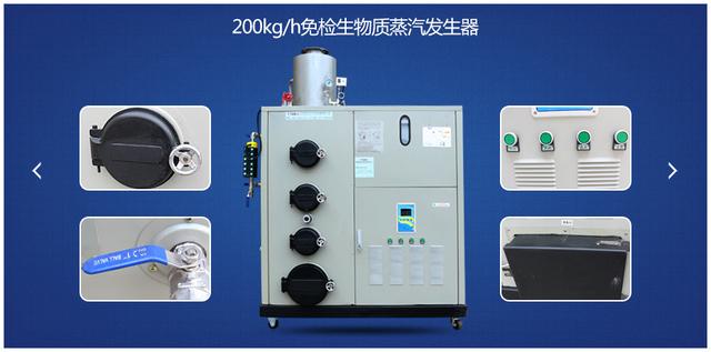 200kg/h免检生物质蒸汽发生器