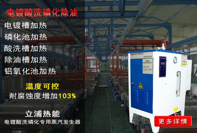 电镀酸洗磷化专用蒸汽发生器