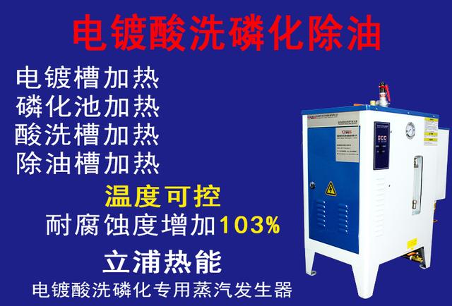 电镀酸洗磷化除油专用蒸汽发生器.jpg