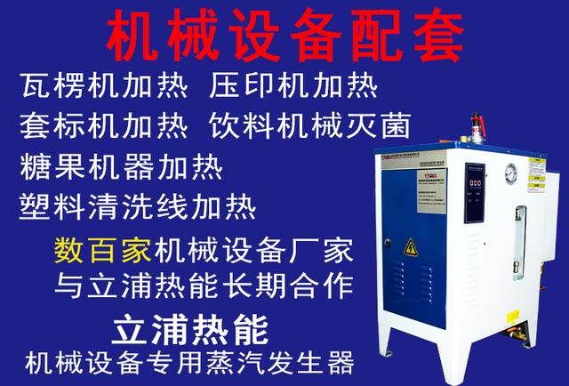 机械设备配套专用蒸汽发生器.jpg