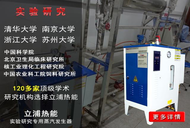 实验研究专用蒸汽发生器